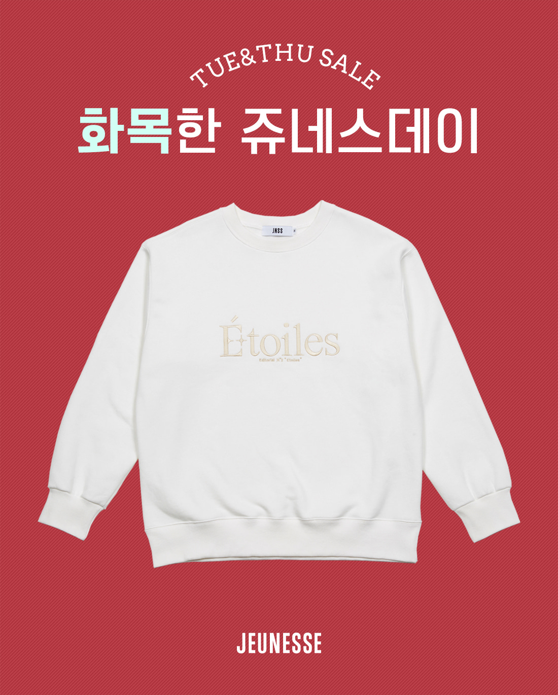 Etoiles Sweatshirt White (FW Version 기모)